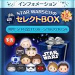 ツムツム2021年5月セレクトBOX第1弾は「スター・ウォーズ」の特別なセレクトBOX 12種類登場
