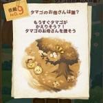 ツムツム2021年7月 「名探偵?くまのプーさん」9枚目を攻略!おすすめツムの紹介