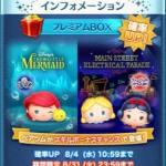 2021年8月プレミアムBOX確率UP第1弾は「アリエル&フランダー」「パレードアリス」「パレード白雪姫」が登場