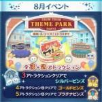 ツムツム2021年8月イベント「ツムツムのテーマパークパート2」詳細