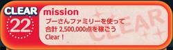 NO.22<プーさんファミリーで合計2,500,000点を稼ごう>