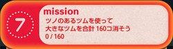 bingo8-7