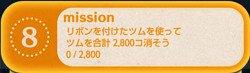 bingo11-8