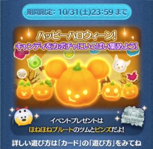 ツムツムハロウィンイベントかぼちゃいっぱいに集めよう