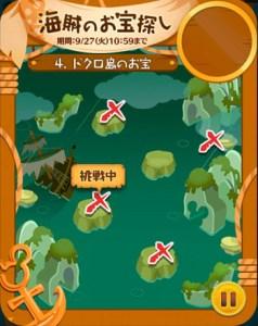 海賊のお宝探しイベント4枚目