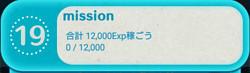 NO.19 合計12,000EXP稼ごう