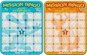 ビンゴカード18枚目・19枚目