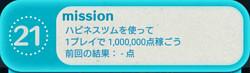 NO.21 ハピネスツムを使って1プレイで1,000,000点稼ごう