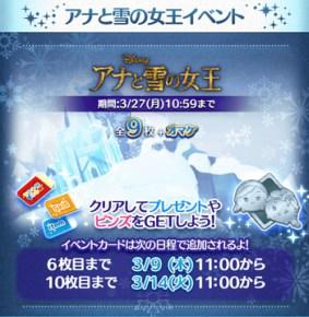アナと雪の女王イベント