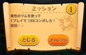 黄色のツムを使って1プレイで165コンボしろ!