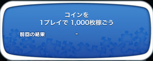 コインを1プレイで1,000枚稼ごう