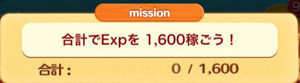 合計でExpを1,600稼ごう!