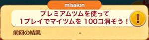 プレミアムツムを使って1プレイでマイツムを100個消そう!
