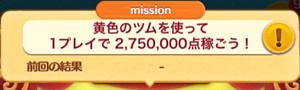 黄色のツムを使って1プレイで2,750,000点稼ごう!