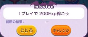1プレイで200Exp稼ごう