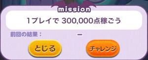 1プレイで300,000点稼ごう