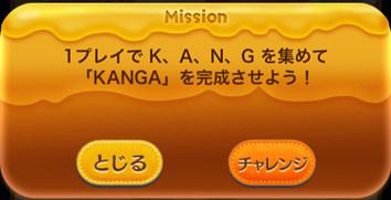 1プレイでK、A、N、Gを集めて「KANGA」を完成させよう!