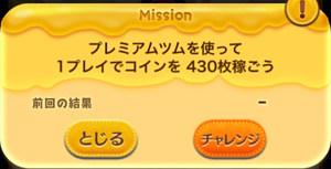 プレミアムツムを使って1プレイでコインを430枚稼ごう