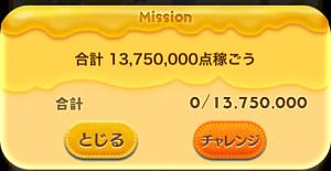 合計13,750,000点稼ごう