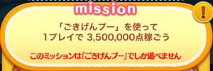「ごきげんプー」を使って1プレイで3,500,000点稼ごう