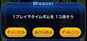 タイムボム系ミッション一覧と攻略法