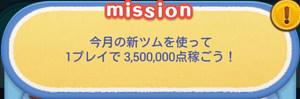 4-7:今月の新ツムを使って1プレイで3,500,000点稼ごう!