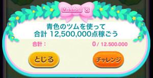 青色のツムを使って合計12,500,000点稼ごう