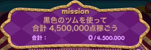 9-7:黒色のツムを使って合計4,500,000点稼ごう