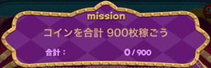 3枚目7個目のミッション「コインを合計900枚稼ごう」の攻略法です。