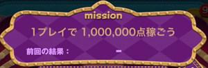 4-1:1プレイで1,000,000点稼ごう