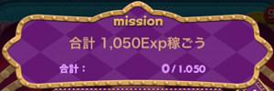 4-7:合計1,050Exp稼ごう