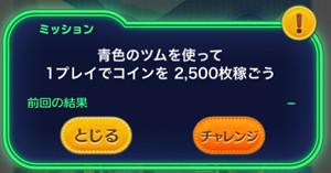 青色のツムを使って1プレイでコインを2,500枚稼ごう!
