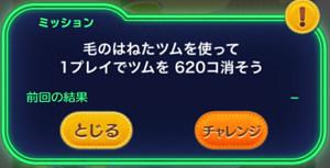 ツムツム ビンゴ30枚目