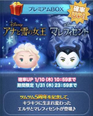 アナと雪の女王のツムを使ってタイムボム