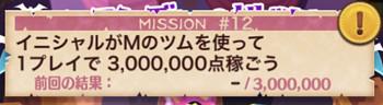 イニシャルMのツムを使って1プレイで3,000,000点稼ごう