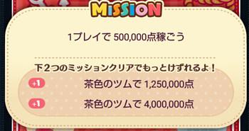 ツム 700万点