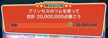 プリンセスのツムを使って合計20,000,000点稼ごう