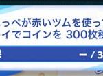 赤い 300 ツム コイン が で ほっぺ