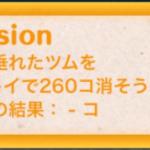 ミッション ビンゴ 32