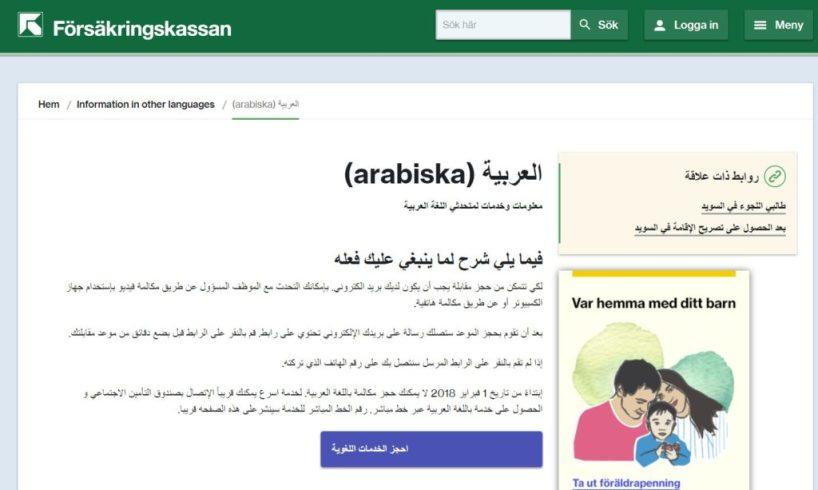 arabisk sverige