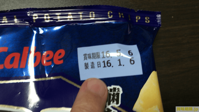 ポテトチップの賞味期限