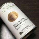 札幌グランドホテル「北海道ポテトスープ」の賞味期限・消費期限について