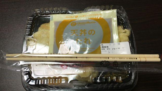 ほっともっと「海鮮天丼」の賞味期限調査