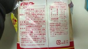 ヤマザキ「ダブルソフト」の表示