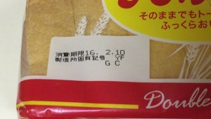 ヤマザキの食パン「ダブルソフト」の賞味期限表示位置