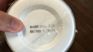 カップラーメンの賞味期限