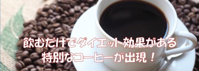 飲むだけでダイエット効果がある特別なコーヒー出現