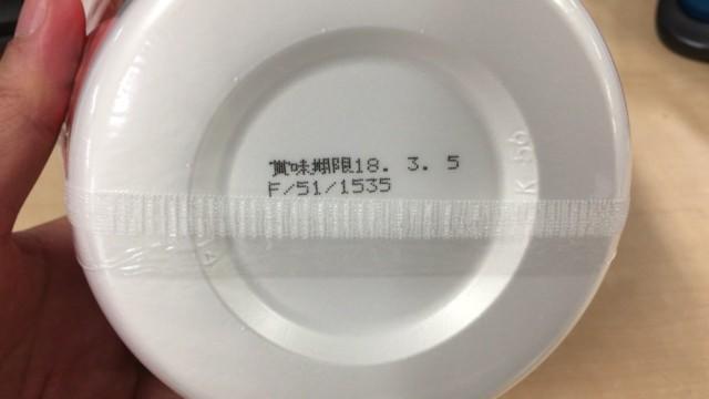 マルタイ長崎ちゃんぽんの賞味期限