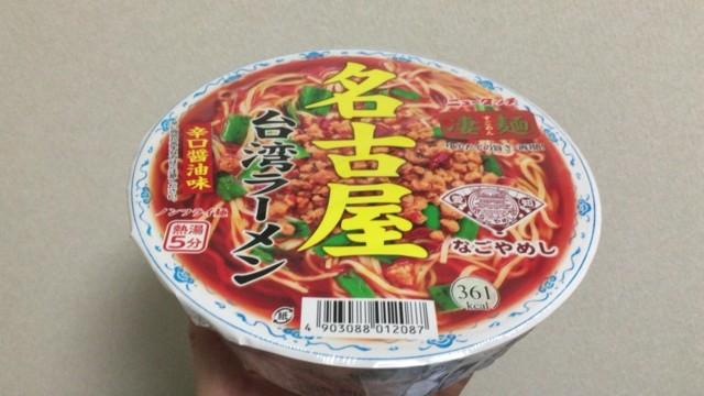 名古屋台湾ラーメンの賞味期限
