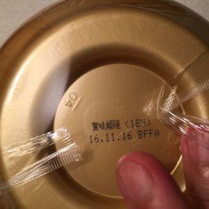 サンマー麺の賞味期限